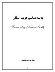 پدیده شناسی هویت انسانی-از آثار منتشر نشده استاد علی اکبر خانجانی.pdf