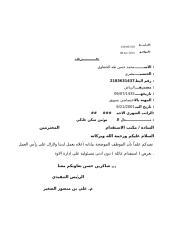 تعريف استقدام عائله محمد الحفناوي.xls