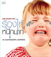 CRY CRY CRY.mp3
