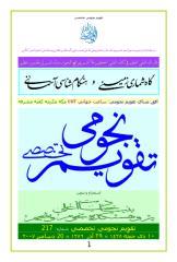 10  Zihajjeh 1428.pdf