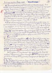 ΤΡΙΤΟ 1889-1912.pdf