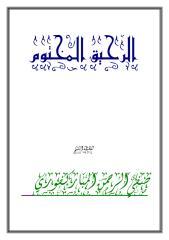 الرحيق المختوم.pdf
