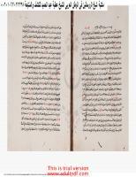 مخطوط ابو معشر والتسيير.pdf