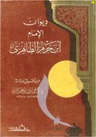 diwan_hazm.pdf