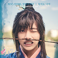 V, Jin (BTS) - Even If I Die, It`s You (OST Hwaran.mp3